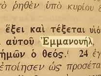 Matt 1-23 Emmanuel Greek